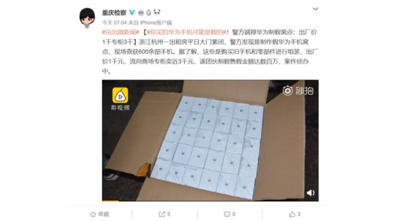 Huawei and Xiaomi smartphones began to massively forge