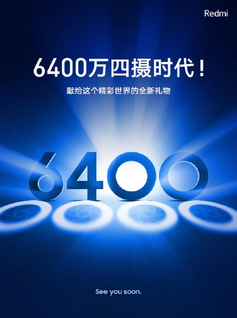 Redmi shares information about the upcoming 64-megapixel smartphone