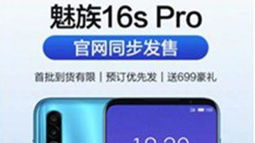 Meizu 16s Pro 2019 will receive improved features and specs